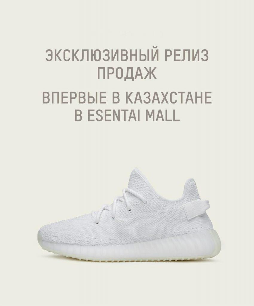 Yeezy Adidas Kanye West Канье Уэст Алматы Казахстан мода Esentai Mall