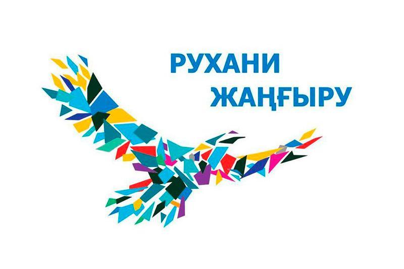 Рухани Жангыру модернизация сознания Казахстан Президент РК Назарбаев решение