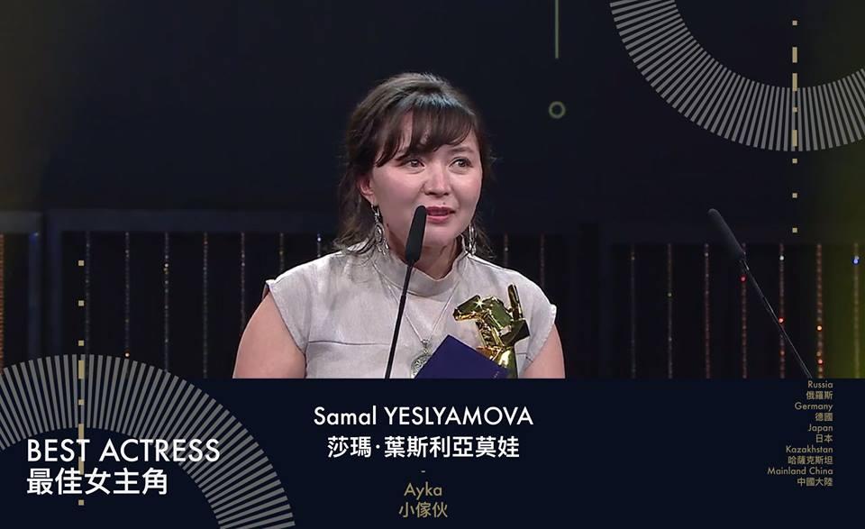 Самал Еслямова признана лучшей актрисой азиатского «Оскара»