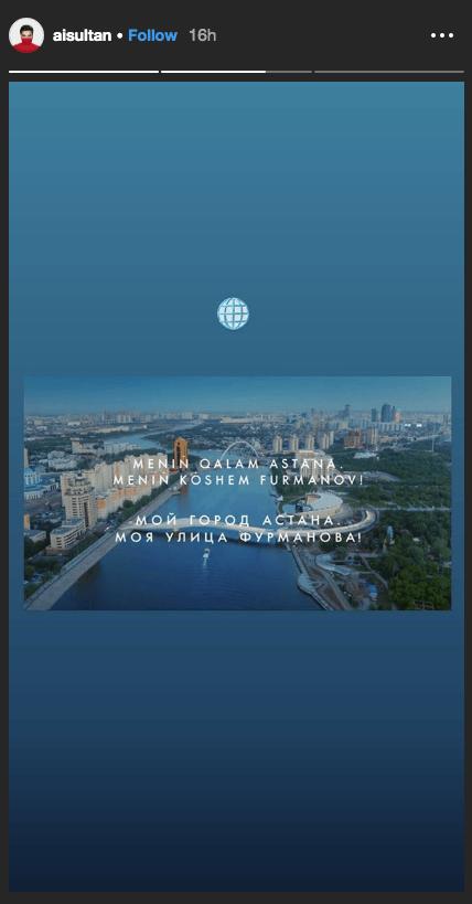 Айсултан Сеитов режиссер клипмейкер Казахстан видео ролик туризм Instagram Qazaqstan
