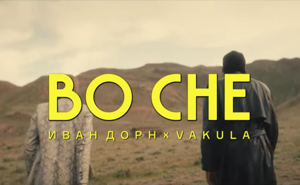 Иван Дорн клип Казахстан Айсултан Сеитов Vakula короткометражный фильм