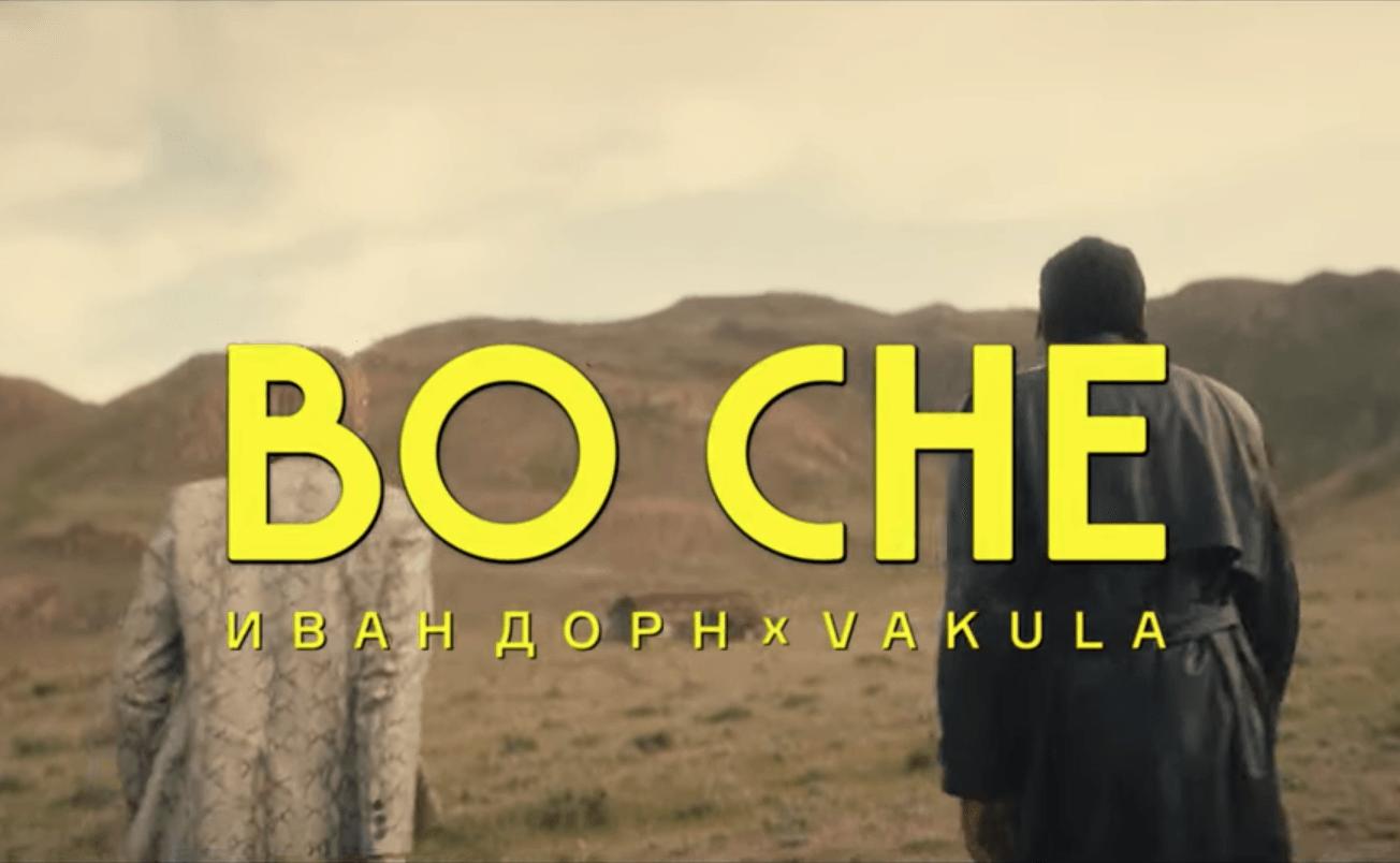 Иван Дорн снял клип в альтернативном Казахстане 1970-х
