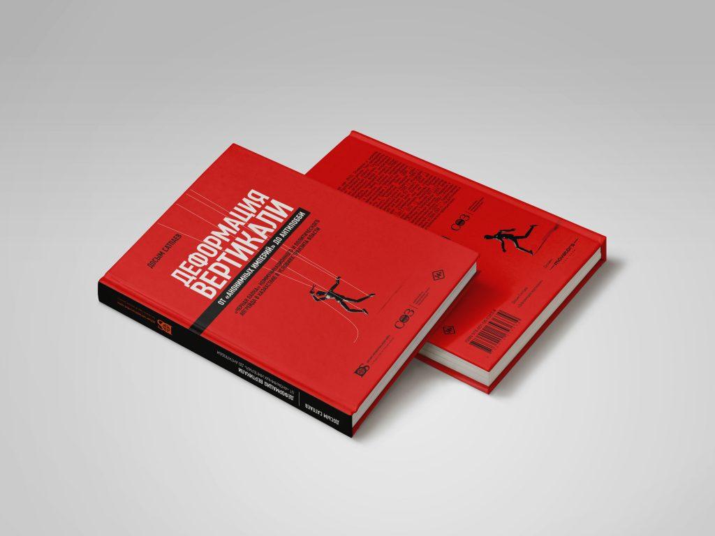 Досым Сатпаев Деформация вертикали книга презентация Алматы Казахстан преемственность власти
