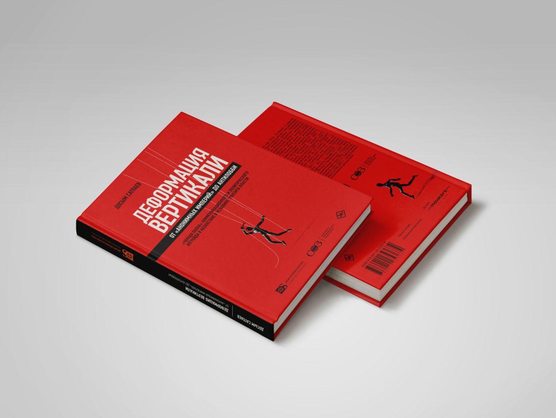 Досым Сатпаев презентовал книгу о транзите власти