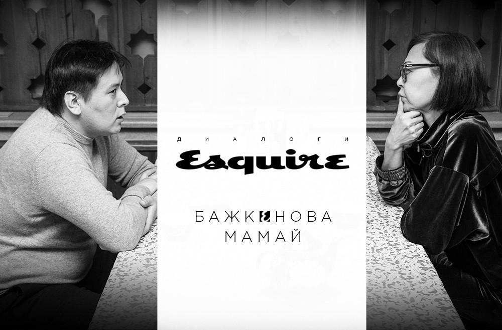 Жанболат Мамай Гульнара Бажкенова интервью голодомор фильм Аблязов диалоги Esquire