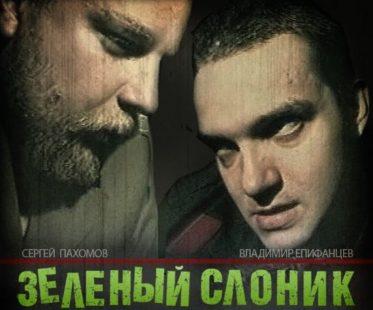 сербский фильм зеленый слоник человеческая многоножка