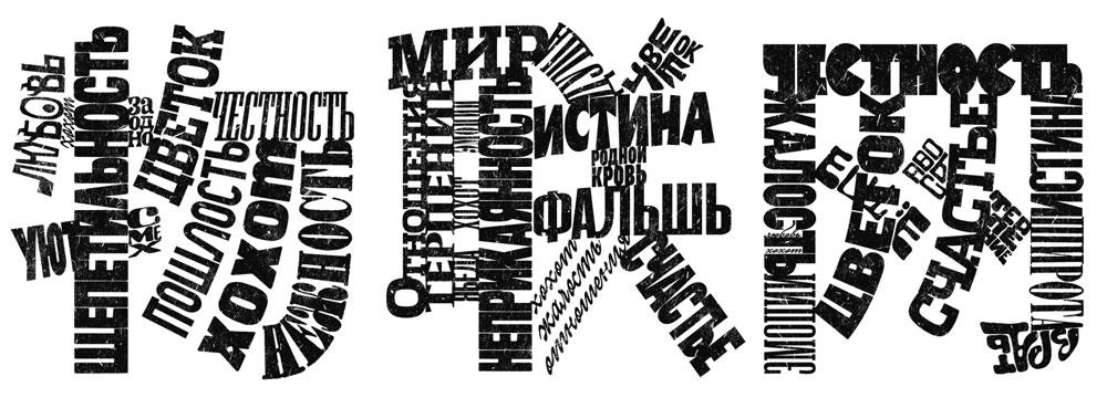 Картина мира русскоязычного человека