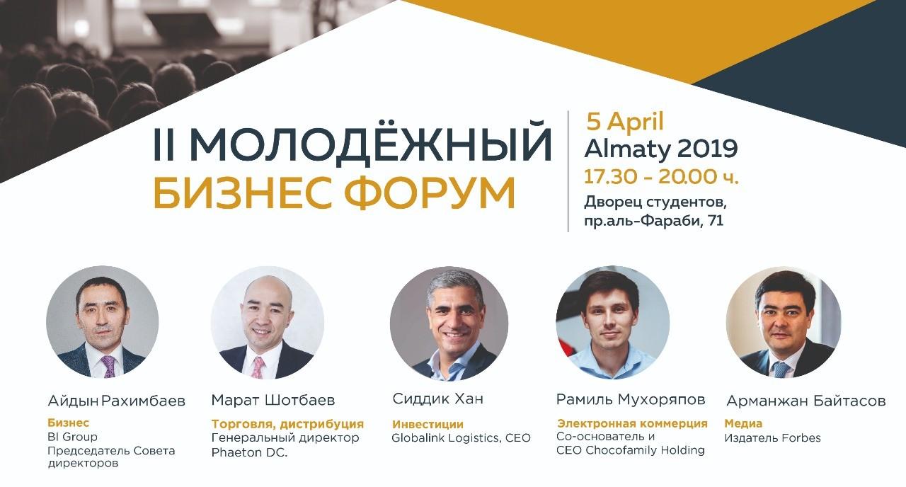 Эксклюзивный клуб бизнесменов YPO примет новых казахстанцев в свои ряды
