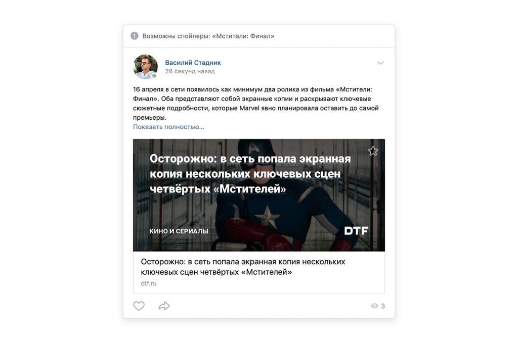 Мстители Финал спойлеры Вконтакте защита кино премьера Marvel