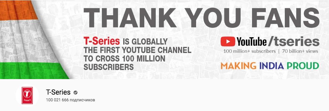 Впервые в истории YouTube-канал набрал 100 млн подписчиков