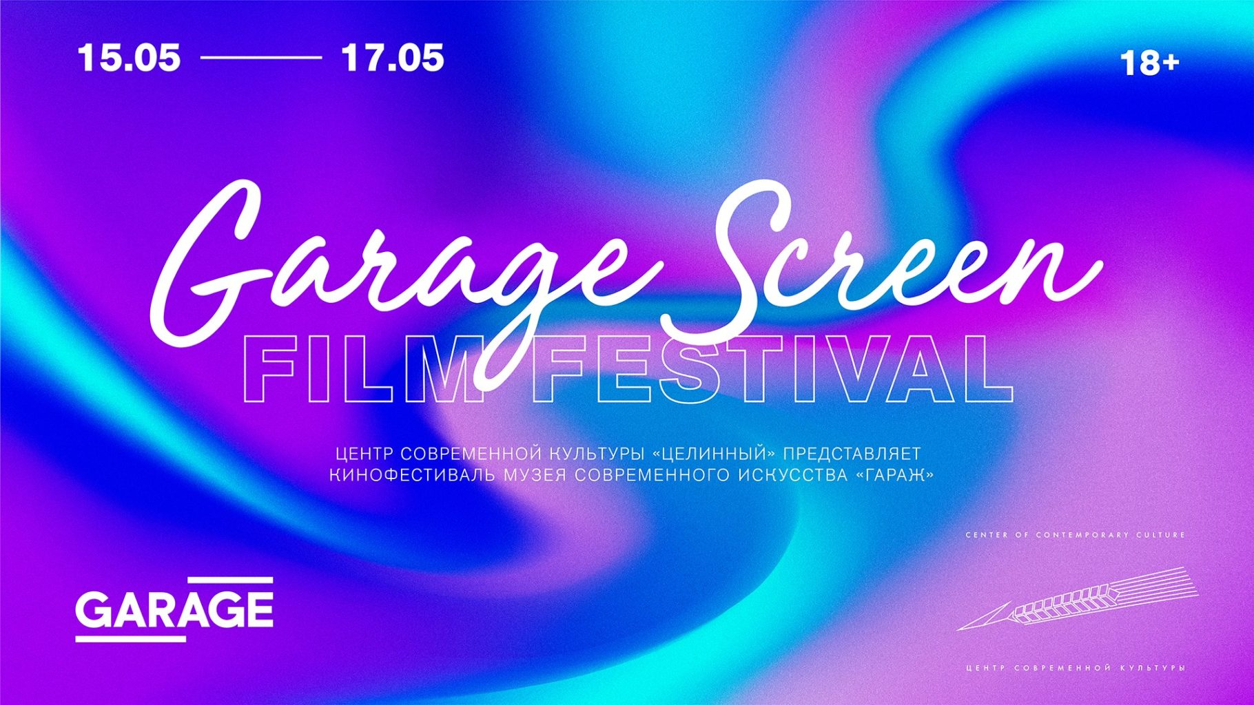 Кинофестиваль Garage Screen Film Festival Баския Кусама Тропический вирус Мадлен Мадлен