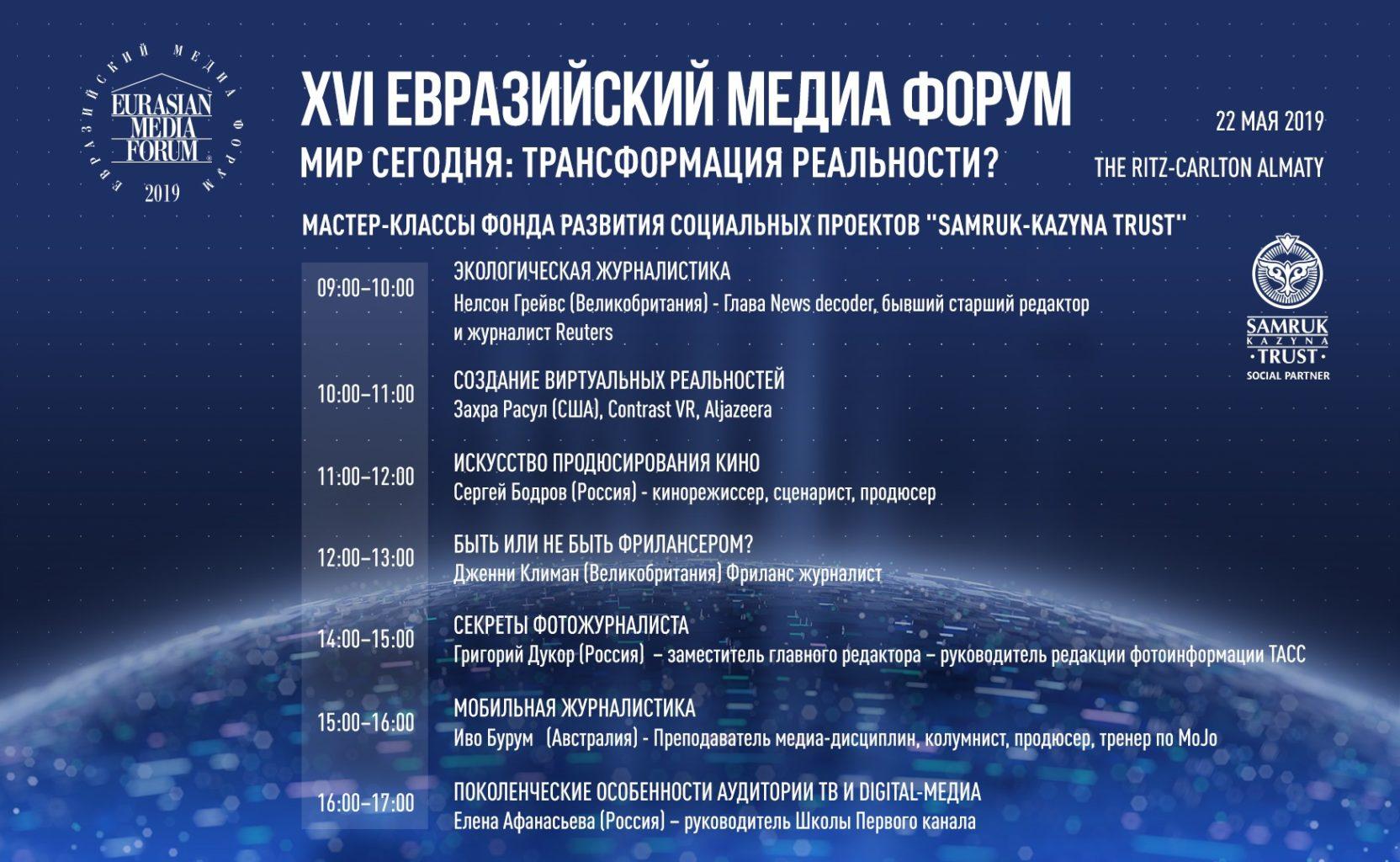 мастер-класс журналистика продюсирование евразийский медиа форум