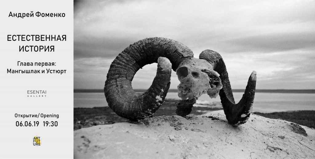 Андрей Фоменко выставка Алматы Казахстан Мангыстау плато Устюрт Esentai Gallery фотографии