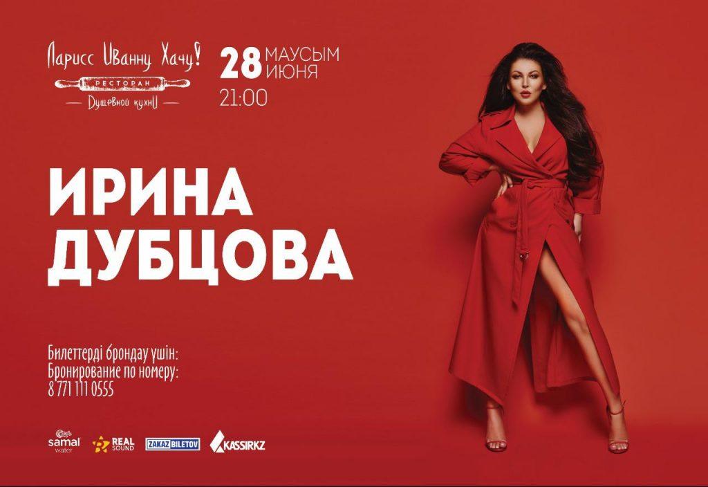 Ирина Дубцова выступит в Алматы