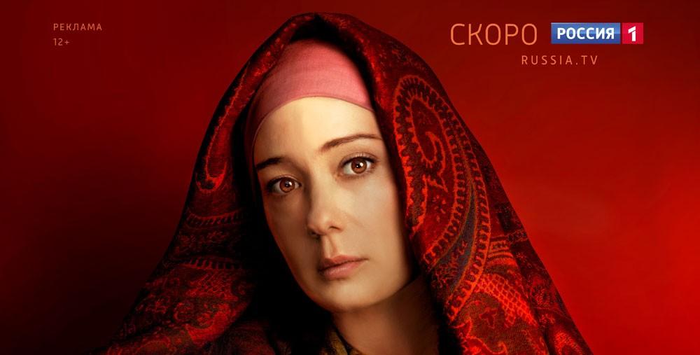 Опубликован первый тизер-постер сериала «Зулейха открывает глаза»