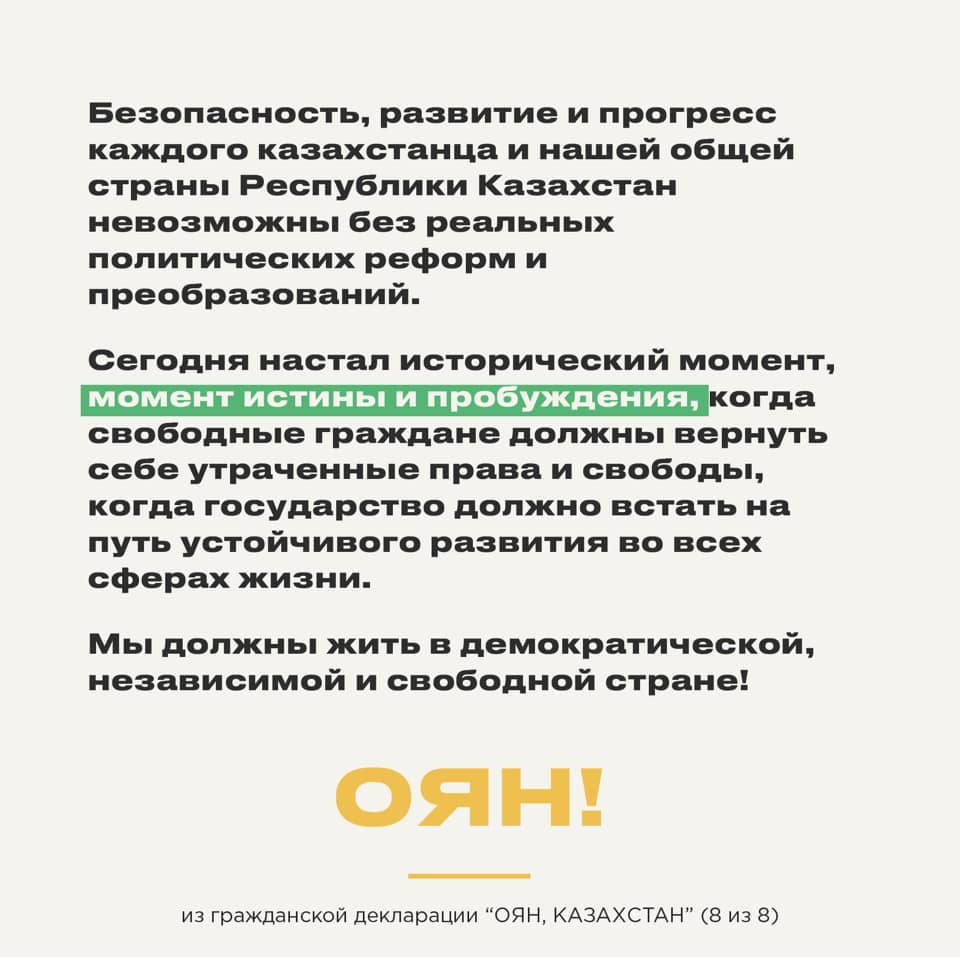 Oyan Qazaqstan Оян Казахстан декларация активисты движение страна политика реформы общество