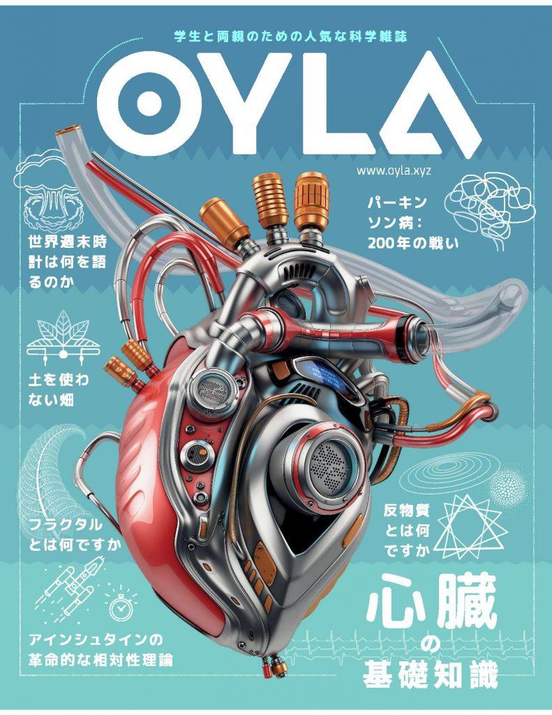 OYLA Japan