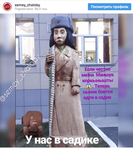 Маншук Маметова в Семее