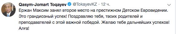 Ержан Максим завоевал второе место на детском «Евровидении», его поздравил президент