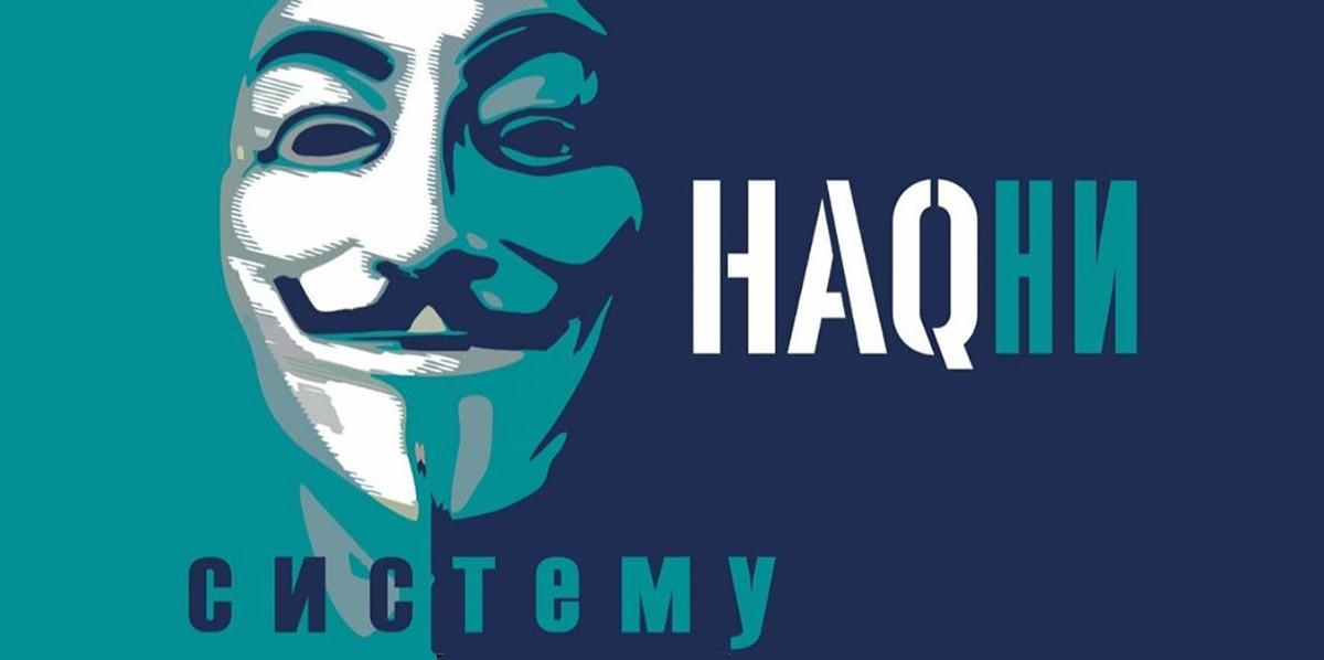 Казахстанские активисты намерены зарегистрировать политическую партию НАQ