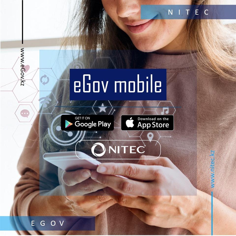 eGov mobile цифровые документы