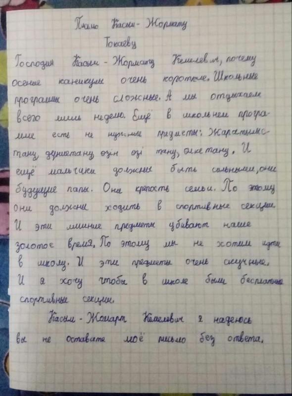 письмо Токаеву Нурбакыт Галымжан