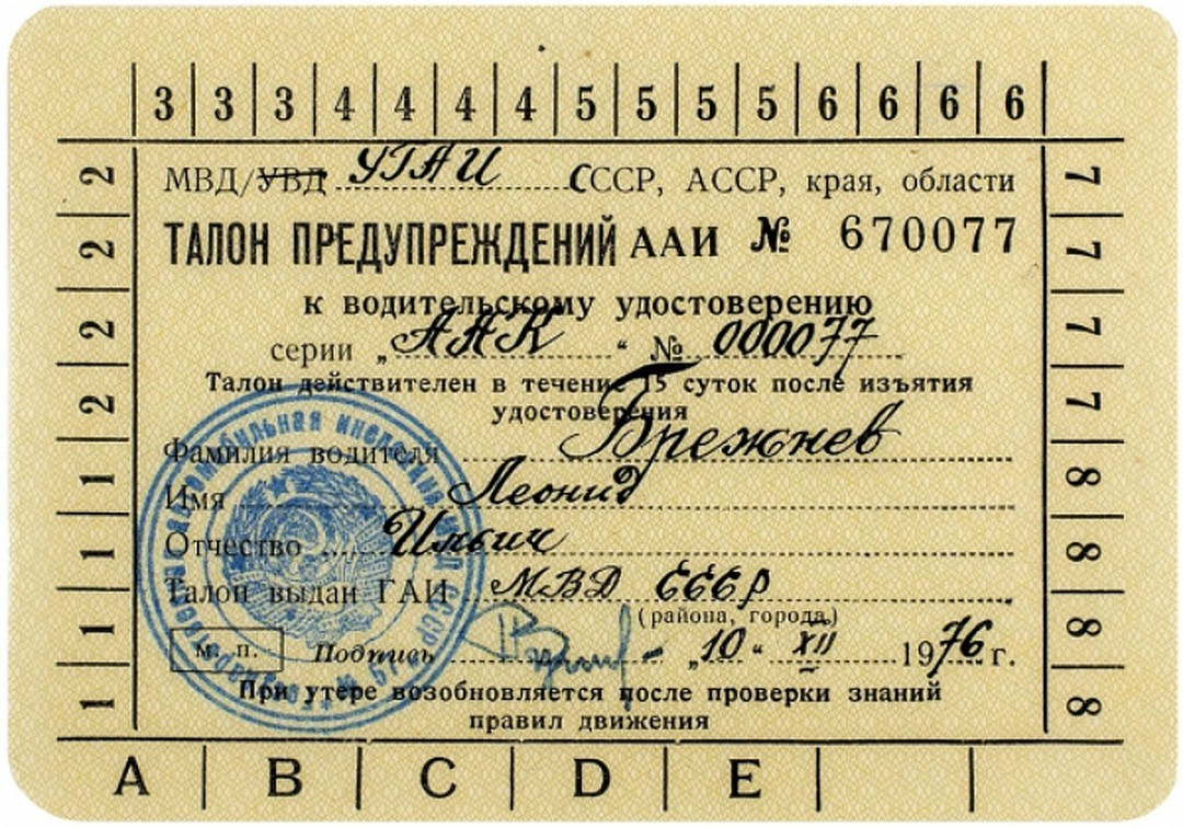 талон предупреждений Брежнева
