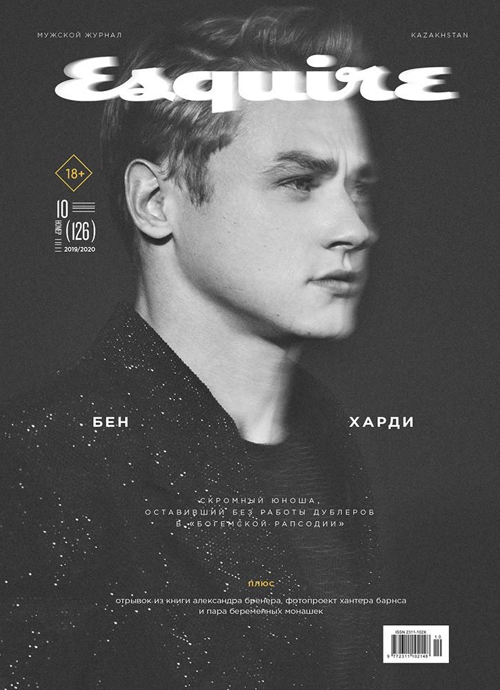 Esquire декабрь 2019 о плагиате