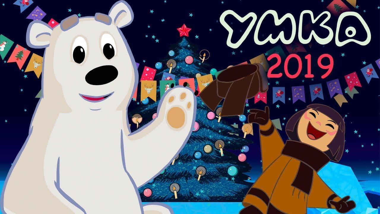 Умка вернулся к маме: через 50 лет создали новогоднюю серию про знаменитого медвежонка