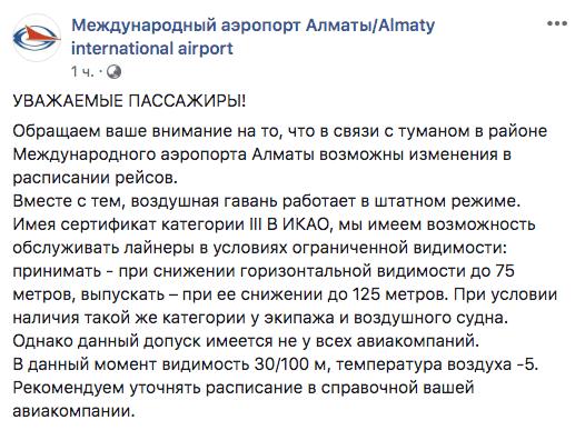 Объявление аэропорта Алматы