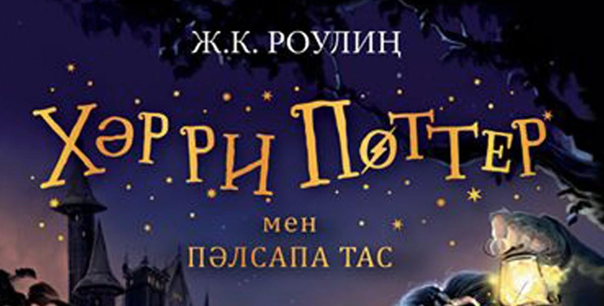 Гарри Поттера перевели на казахский