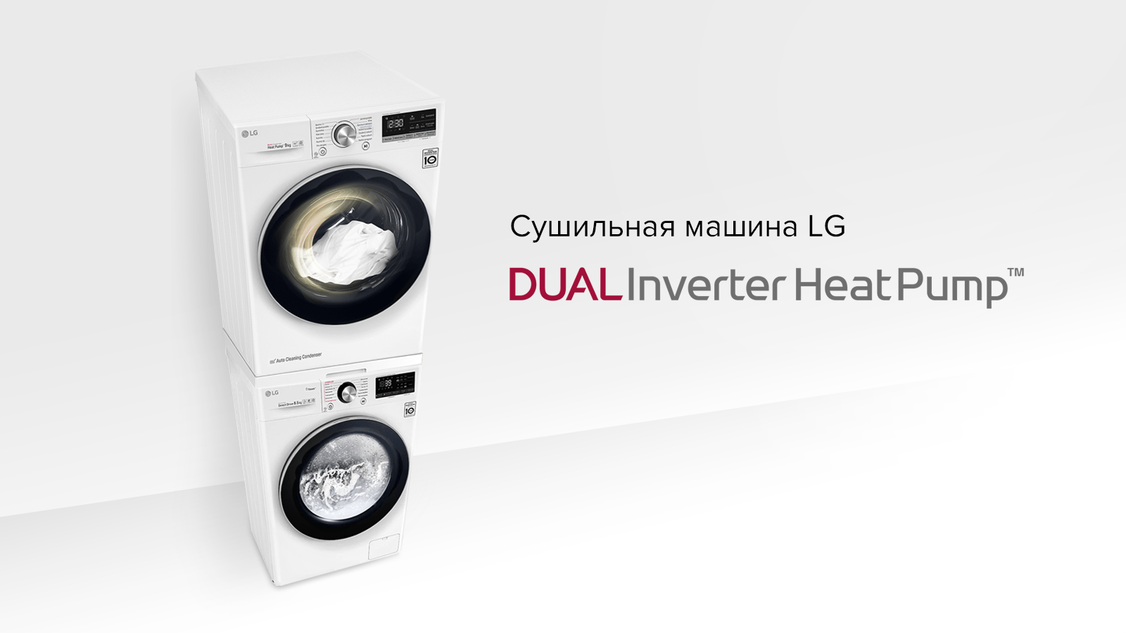 LG_Dryer