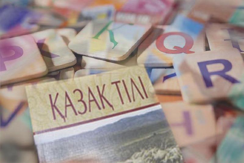 Три проекта казахского алфавита на латинице протестировали в вузах и банках