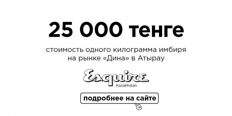 Килограмм имбиря продают за 25 тысяч тенге в Атырау