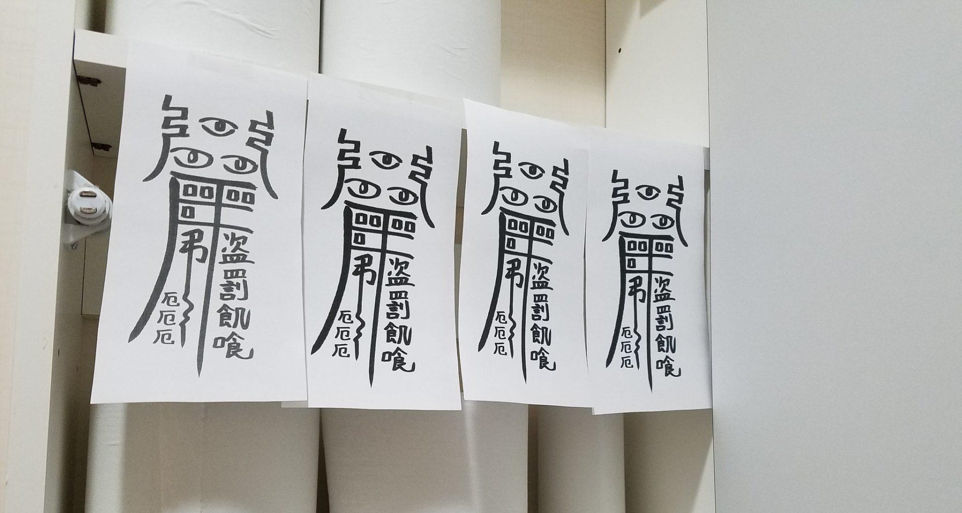 Сотрудница японского магазина  «прокляла» туалетную бумагу, чтобы ее перестали воровать