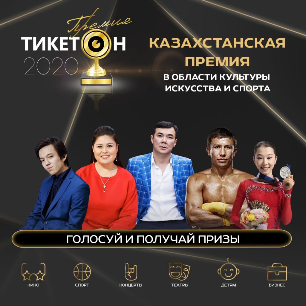 Ticketon Award