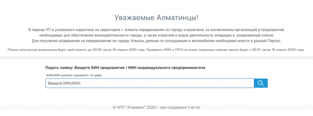 Разрешение на передвижение по Алматы можно получить на специальном сайте