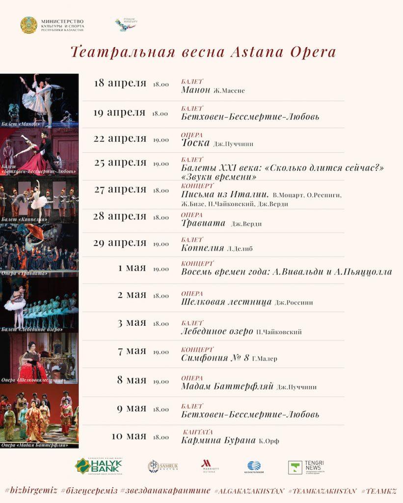 «Астана опера» представит онлайн ранее не показанные спектакли