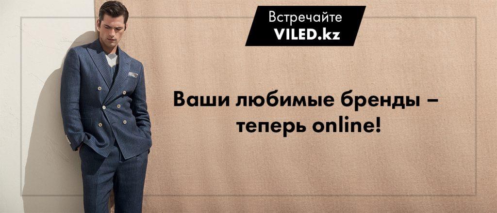 интернет-магазин VILED.kz
