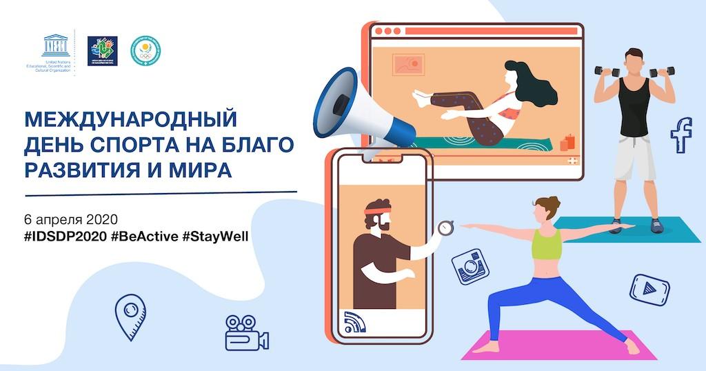 BeActive ЮНЕСКО Алматы Казахстан