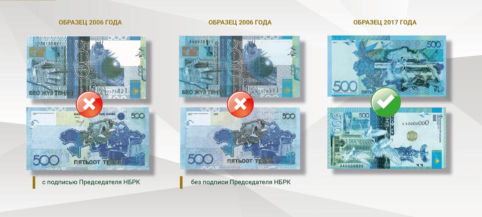Банкноты 500 тенге старого образца