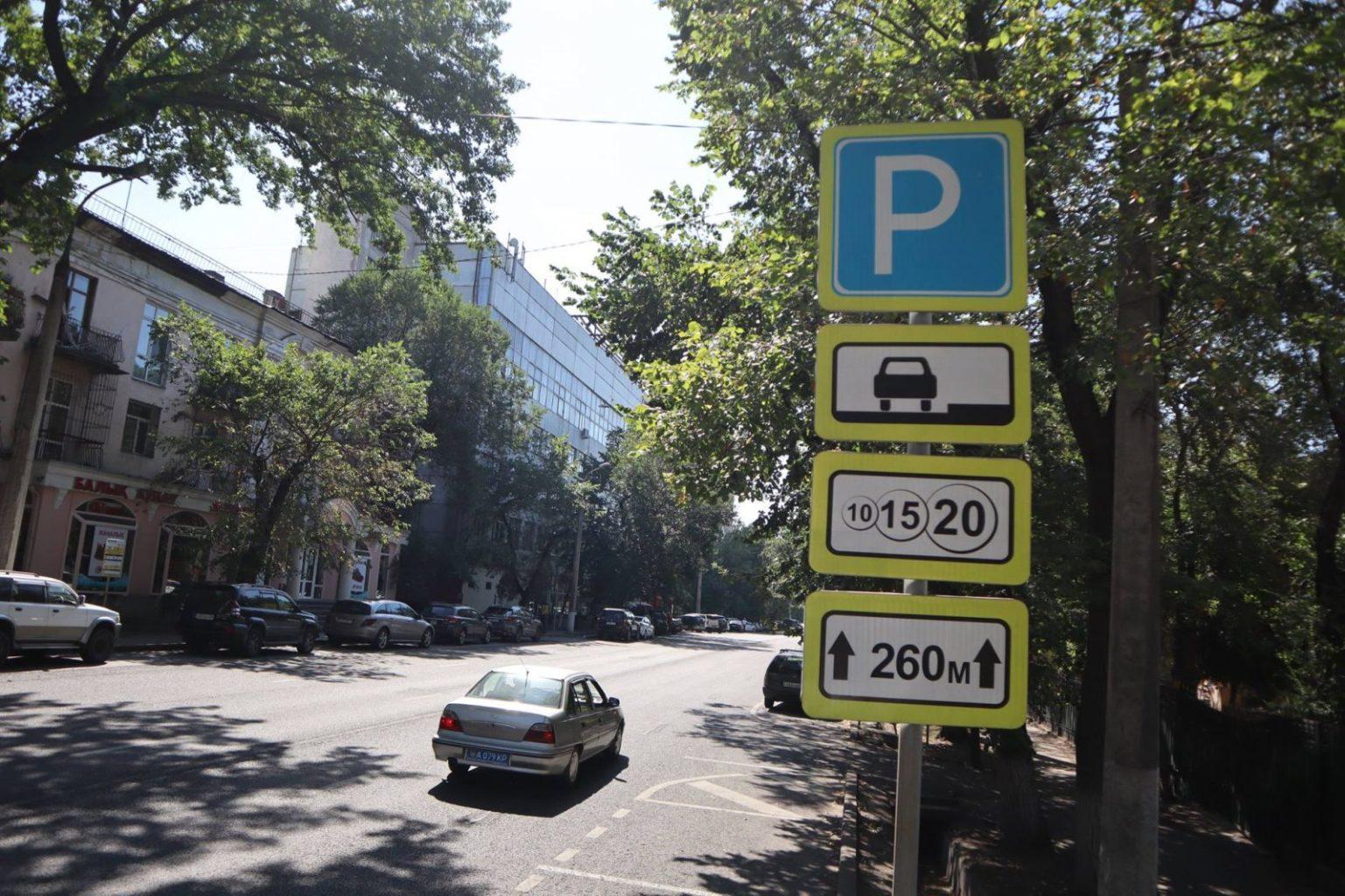 Как изменятся тарифы на парковку в Алматы