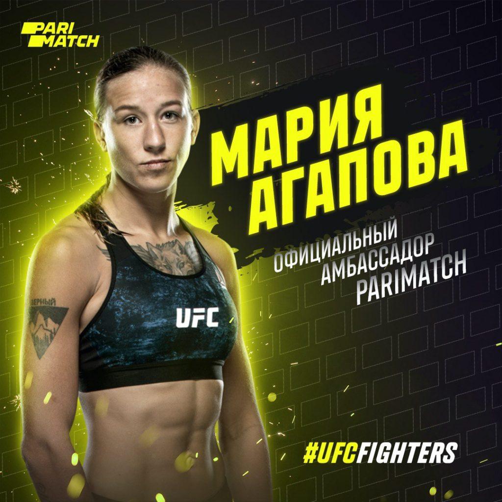 Боец UFC Мария Агапова стала бренд-амбассадором Parimatch