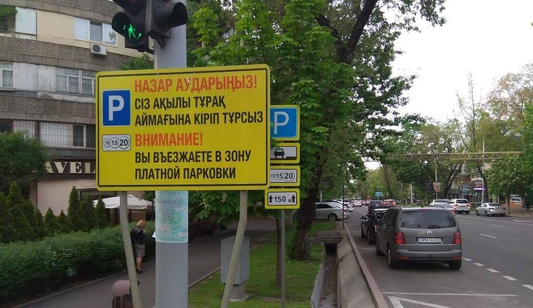 A-Parking ограничит продажу абонементов на платные парковки