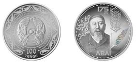 Нацбанк выпустил коллекционные монеты к 175-летию Абая