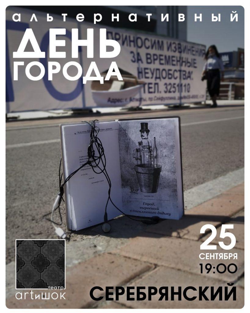ARTиШОК отмечает альтернативный День города