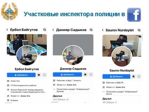 Алматинские участковые обзавелись аккаунтами в соцсетях