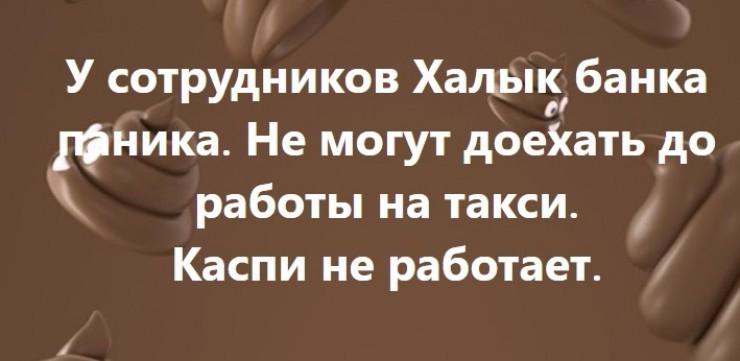 «Добрый хакер закроет все кредиты». Казахстанцы о техническом сбое в банке