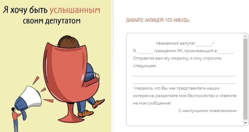 Депутатам можно отправить открытку с вопросами о бюджете