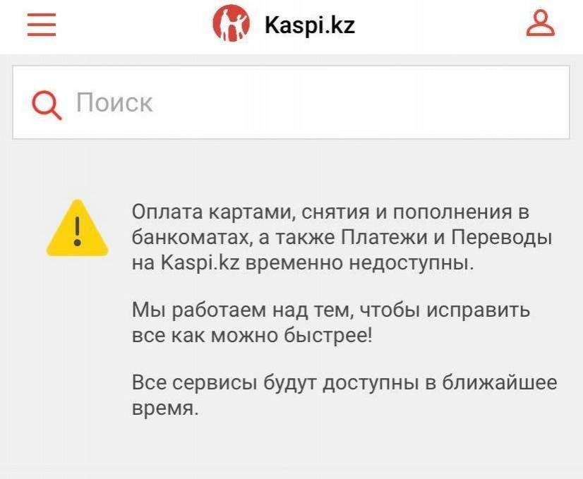 У казахстанцев пропали деньги на счетах